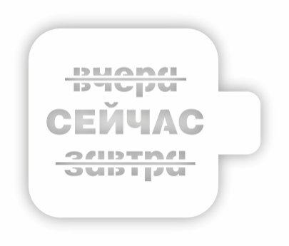 Трафарет для декора и декупажа, ЦТ-08