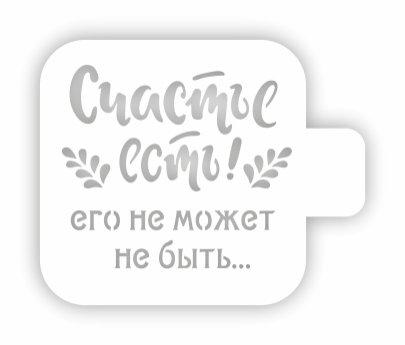 Трафарет для декора и декупажа, ЦТ-13