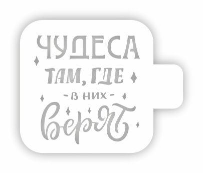 Трафарет для декора и декупажа, ЦТ-19