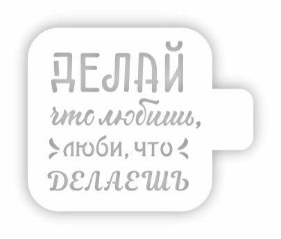 Трафарет для декора и декупажа, ЦТ-23