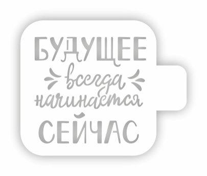Трафарет для декора и декупажа, ЦТ-30
