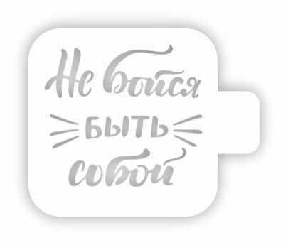 Трафарет для декора и декупажа, ЦТ-32