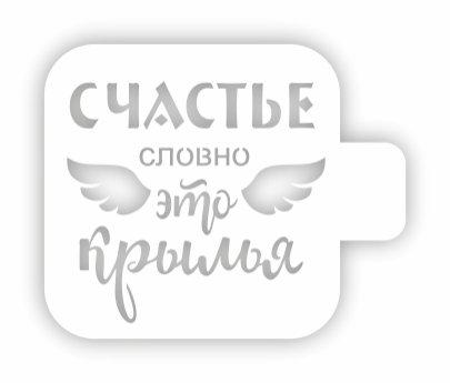 Трафарет для декора и декупажа, ЦТ-37