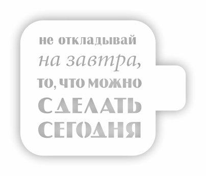 Трафарет для декора и декупажа, ЦТ-50