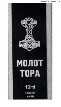 БАД Молот Тора Напиток-капли 10мл
