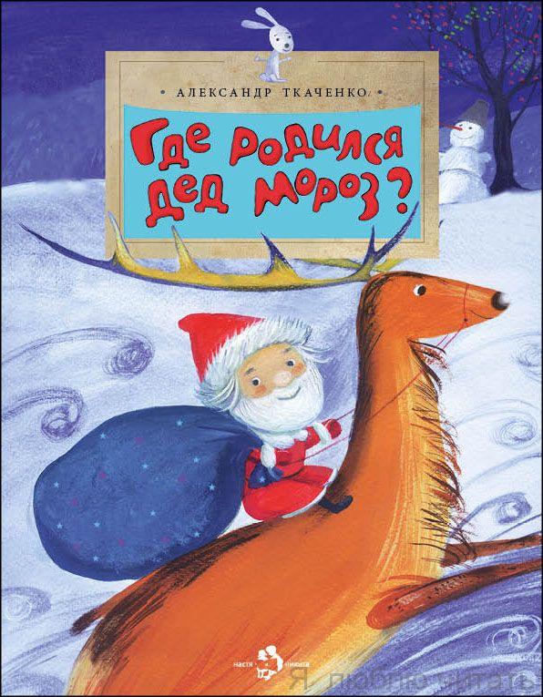 Книга «Где родился дед Мороз?»