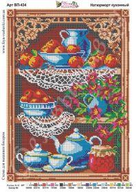 Фея Вышивки ВП-434 Натюрморт Кухонный схема для вышивки бисером купить оптом в магазине Золотая Игла