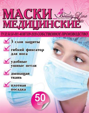 Маска медицинская, СОБСТВЕННОЕ ПРОИЗВОДСТВО, цвет голубой/белый. Сертификат, РУ.  В упаковке 50 штук.