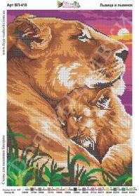 Фея Вышивки ВП-418 Львица и Львенок схема для вышивки бисером купить оптом в магазине Золотая Игла