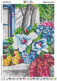 Фея Вышивки ВП-417 Букет на Столе схема для вышивки бисером купить оптом в магазине Золотая Игла