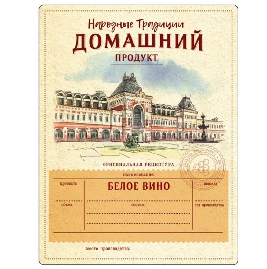 Этикетка Белое Вино (Нижегородская ярмарка), 48 шт.