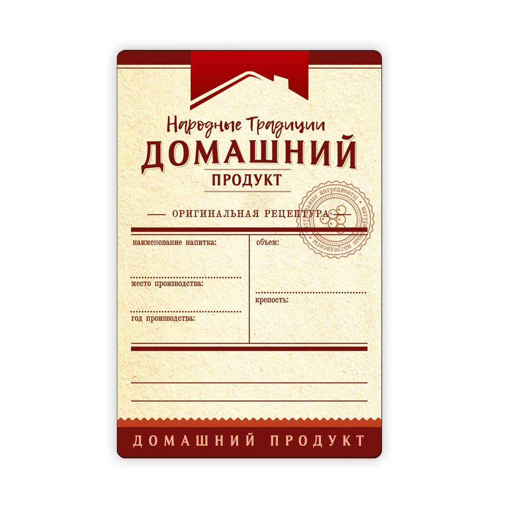 Этикетка Универсальная для крепких напитков, 48 шт. бордо