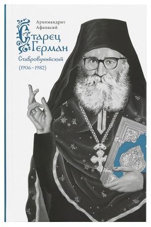 Старец Герман Ставровунийский (1906-1982)