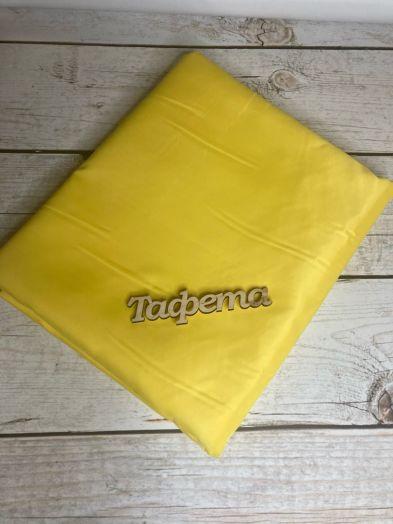 Ткань подкладочная  таффета желтая