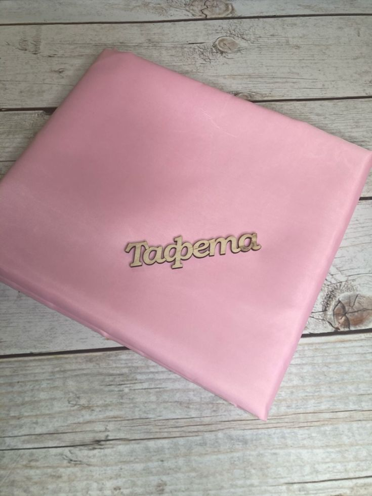 ткань подкладочная таффета розовая