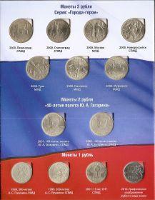 """Коллекция монет """"Города - герои"""" (13 монет в альбоме)"""