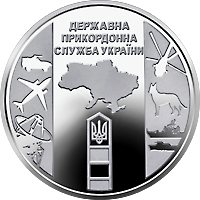 Государственная пограничная служба Украины 10 гривен Украина 2020