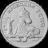 Крокодил Гена Российская (советская) мультипликация 25 рублей Россия 2020