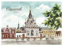 Почтовая открытка Саратов