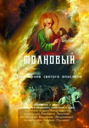 Толковый  Апокалипсис . Откровение святого апостола Иоанна Богослова.