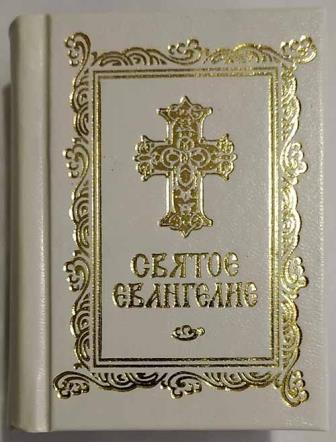 Святое Евангелие карманного формата на русском  языке  с закладкой, печать двуцветная