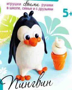Пингвин 3D-лепка