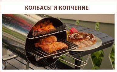 Колбасы и копчение
