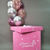 """Коробка - сюрприз с шарами """"С Днём Рождения"""" розовая"""