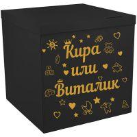 Черная гендерная коробка с шарами внутри для определения пола ребенка