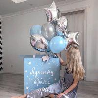 Коробка с воздушными шарами, Голубая Лучшему брату