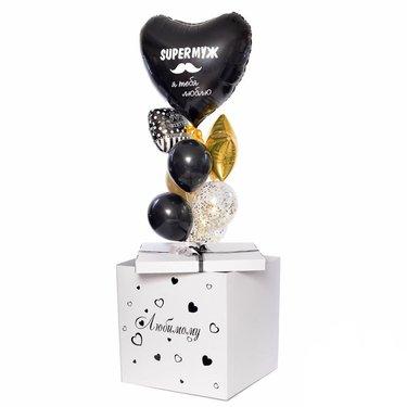 Коробка сюрприз с шариками любимому мужу