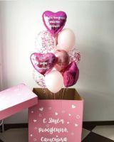 """Коробка с шарами """"С днем рождения...."""""""