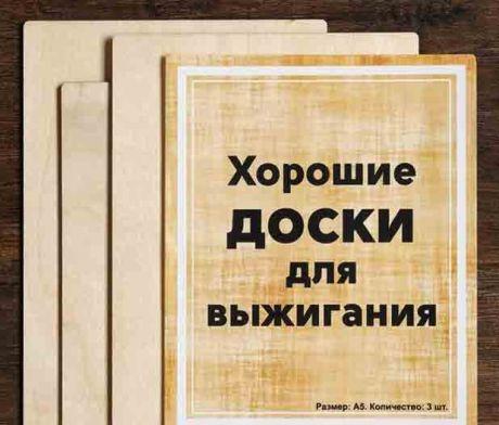 Набор заготовок  Доски (21*14 см, 3 шт.)