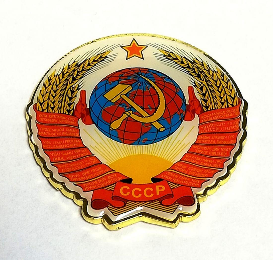 Магнит СССР металлический цветной