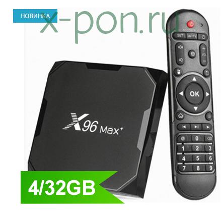 ТВ-приставка X96 Max+ 4/32