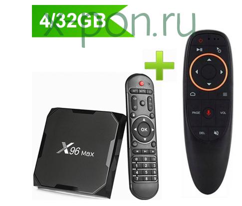 ТВ-приставка X96 Max+ 4/32 с пультом AIR MOUSE (ГИРОСКОП, МИКРОФОН)