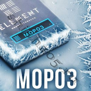 Element (40gr) (ВОДА) - Moroz (Мороз)