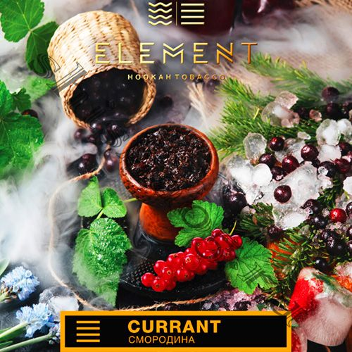 Element (40gr) (ЗЕМЛЯ) - Currant (Смородина)