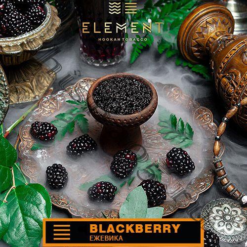 Element (40gr) (ЗЕМЛЯ) - Blackberry (Ежевика)