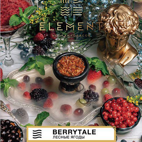Element (40gr) (ВОЗДУХ) - Berrytale  (лесные ягоды)