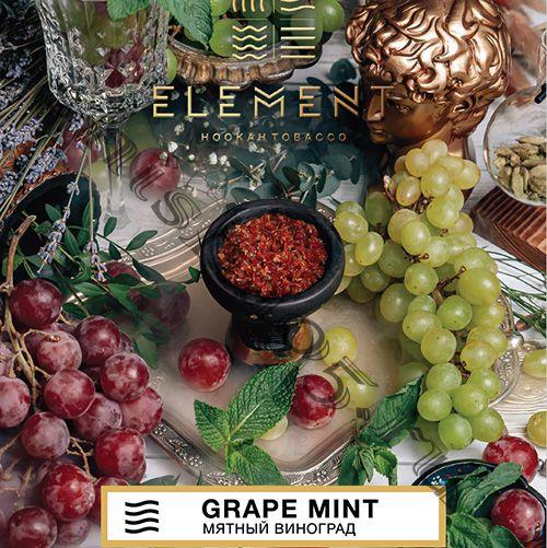 Element (40gr) (ВОЗДУХ) - Grape Mint  (мятный виноград)