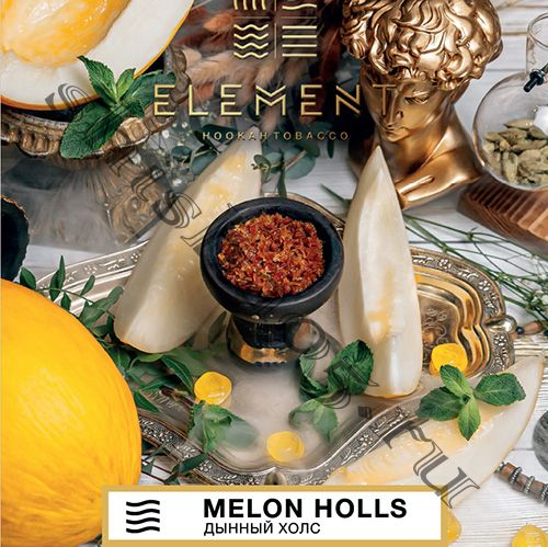 Element (40gr) (ВОЗДУХ) - Melon Holls  (дынный холс)