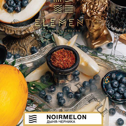 Element (40gr) (ВОЗДУХ) - Noirmelon  (дыня-черника)