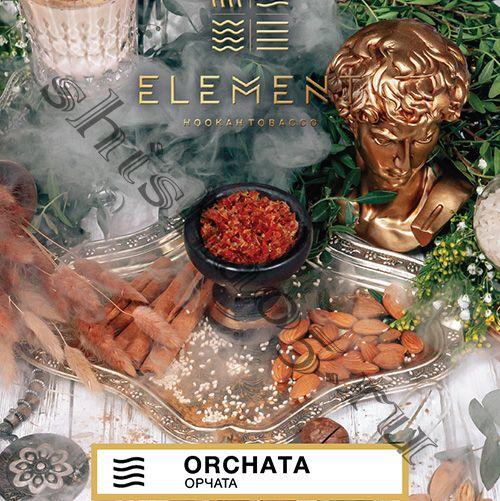 Element (40gr) (ВОЗДУХ) - Orchata  (мексиканский напиток)