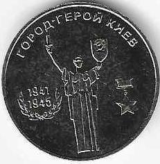 Город-герой Киев 25 рублей ПМР 2020