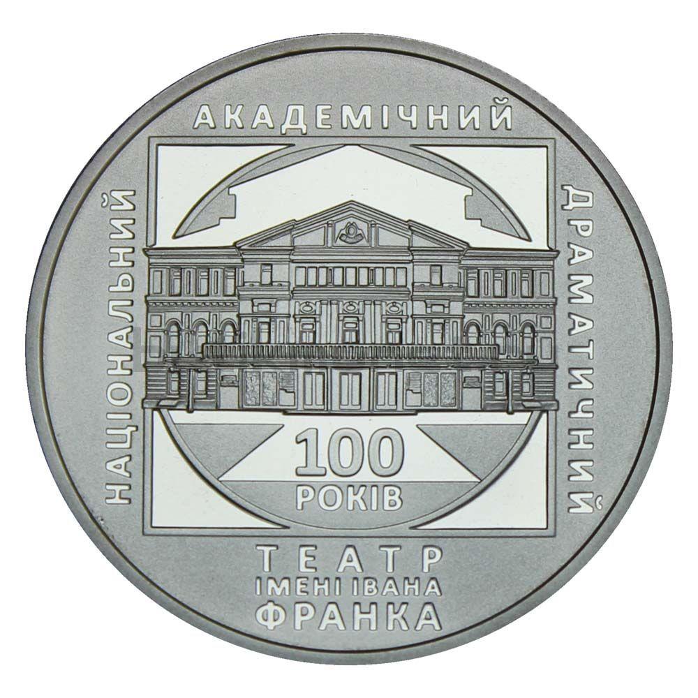 5 гривен 2020 Украина 100 лет Национальному академическому драматическому театру имени Ивана Франко