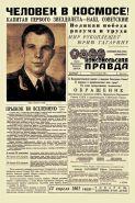 Гагарин - человек в космосе (газета) - магнитик на холодильник
