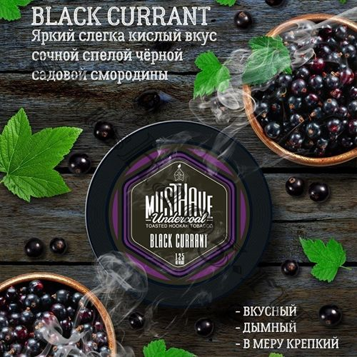Must Have  (25gr) - Black Currant