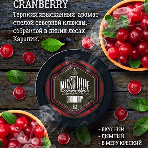 Must Have  (25gr) - Cranberry