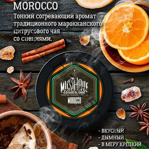 Must Have  (25gr) - Morocco